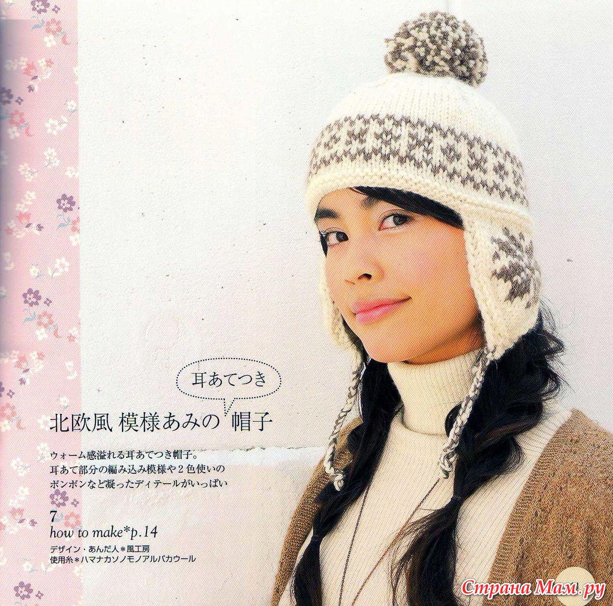 Китайские и японские журналы - Осинка 5