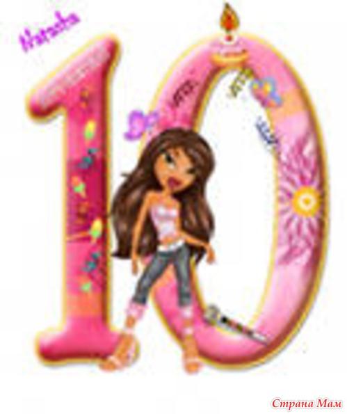 Поздравления с 10 летием для дочери