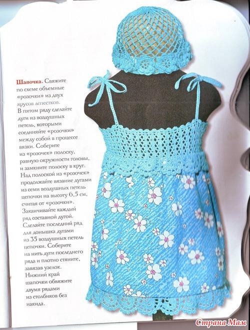 Комбинированные платья и сарафаны. Собираем компанию