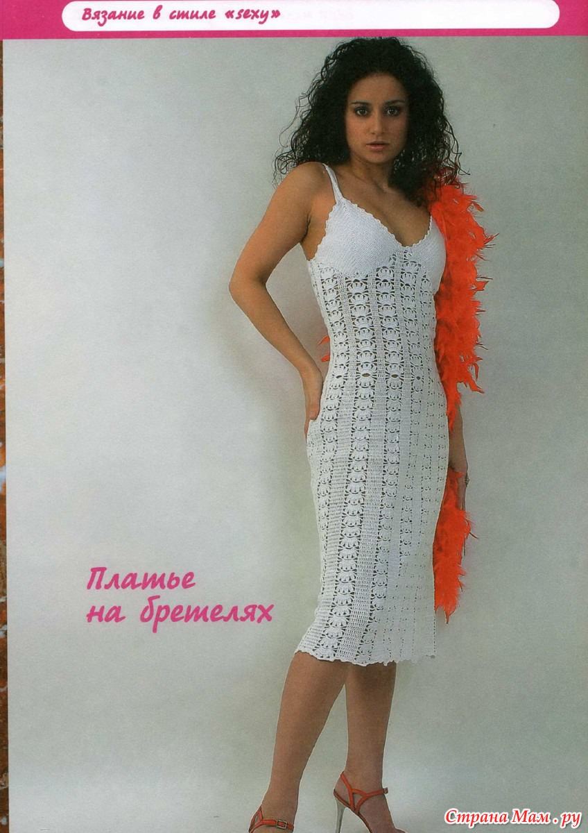 Вязанные платья для женщин доставка