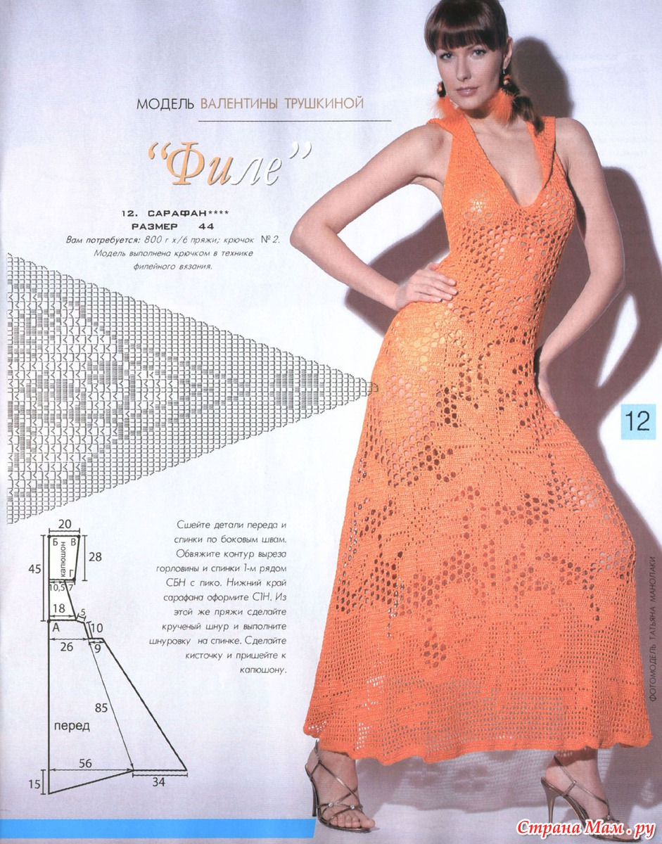 Схемы и фото платьев филейного вязания