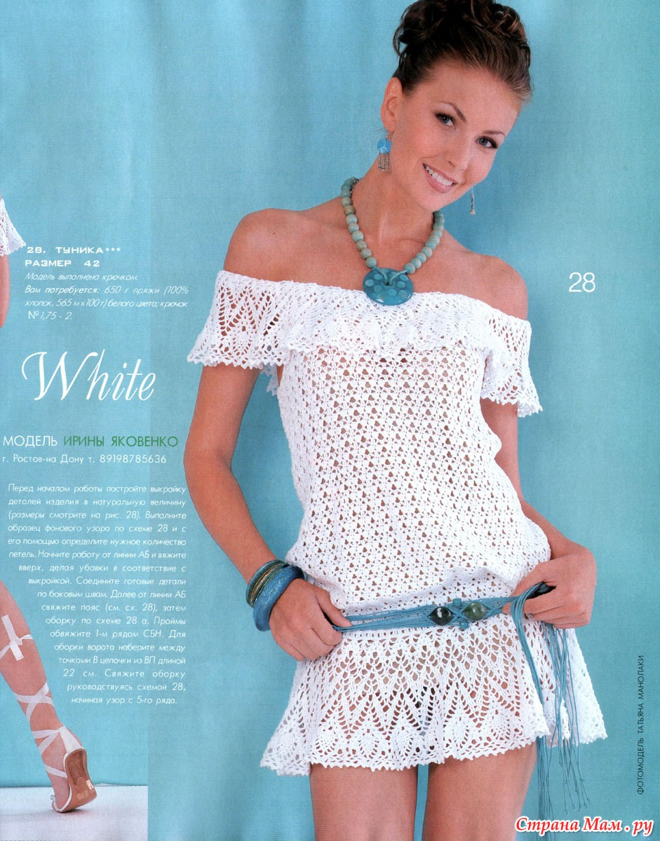 Вязание крючком для женщин модные модели 1983 года с описанием на лето