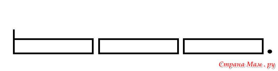 (Предложения и схему