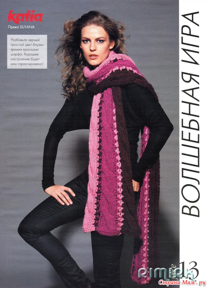 Вязание спицами шарф для девушки