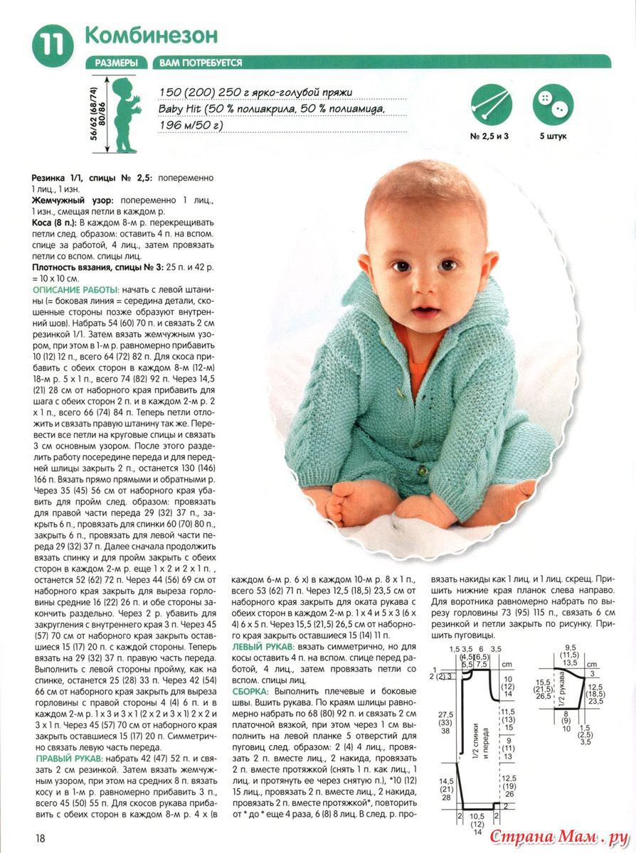 Вязание спицами для младенцев до 1 года девочки с описанием