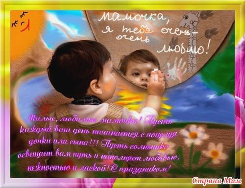 Поздравление для мамы малышей