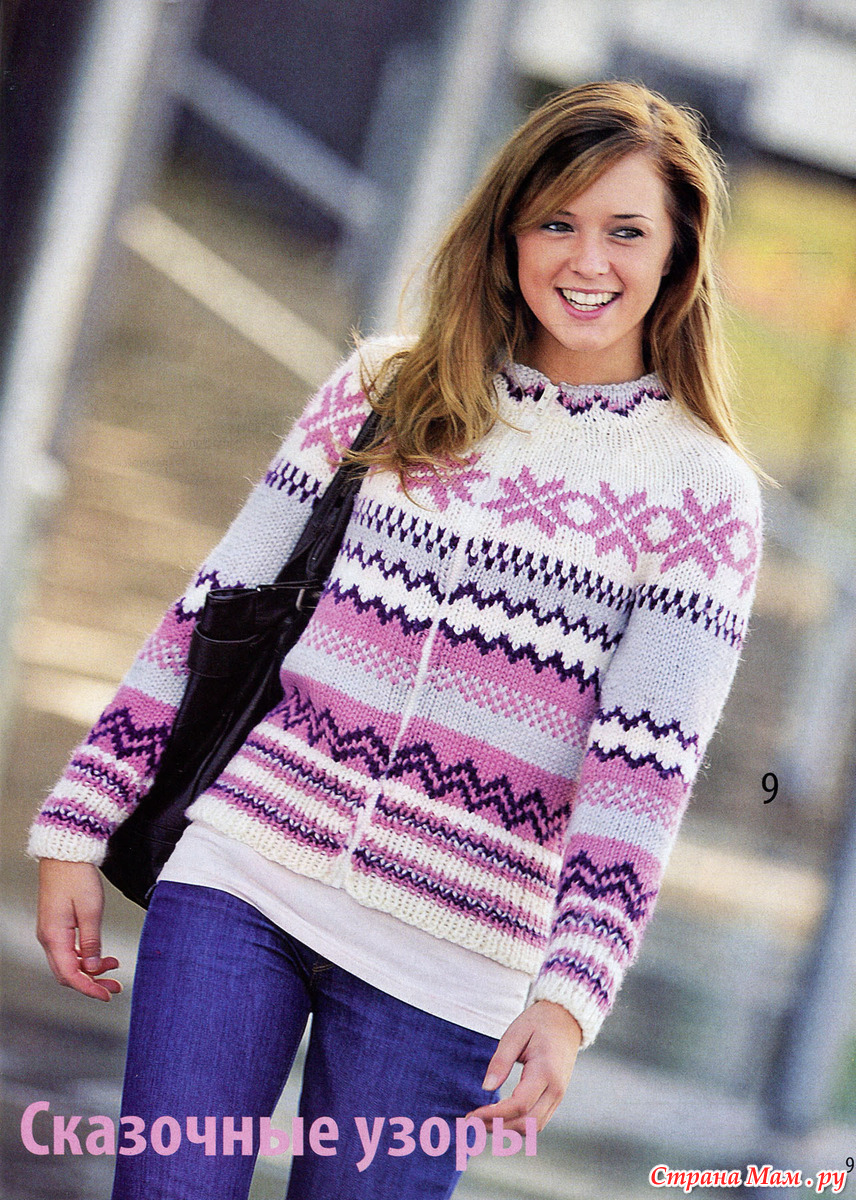 Норвежские Пуловеры