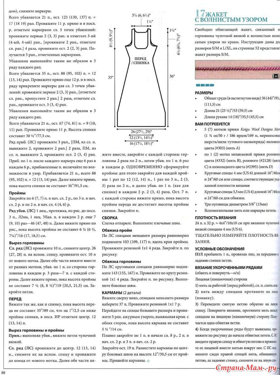 Как измерить пройму в вязании