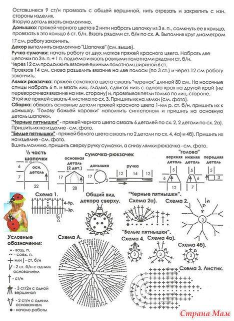 Схема вязания крючком божьей коровки 98