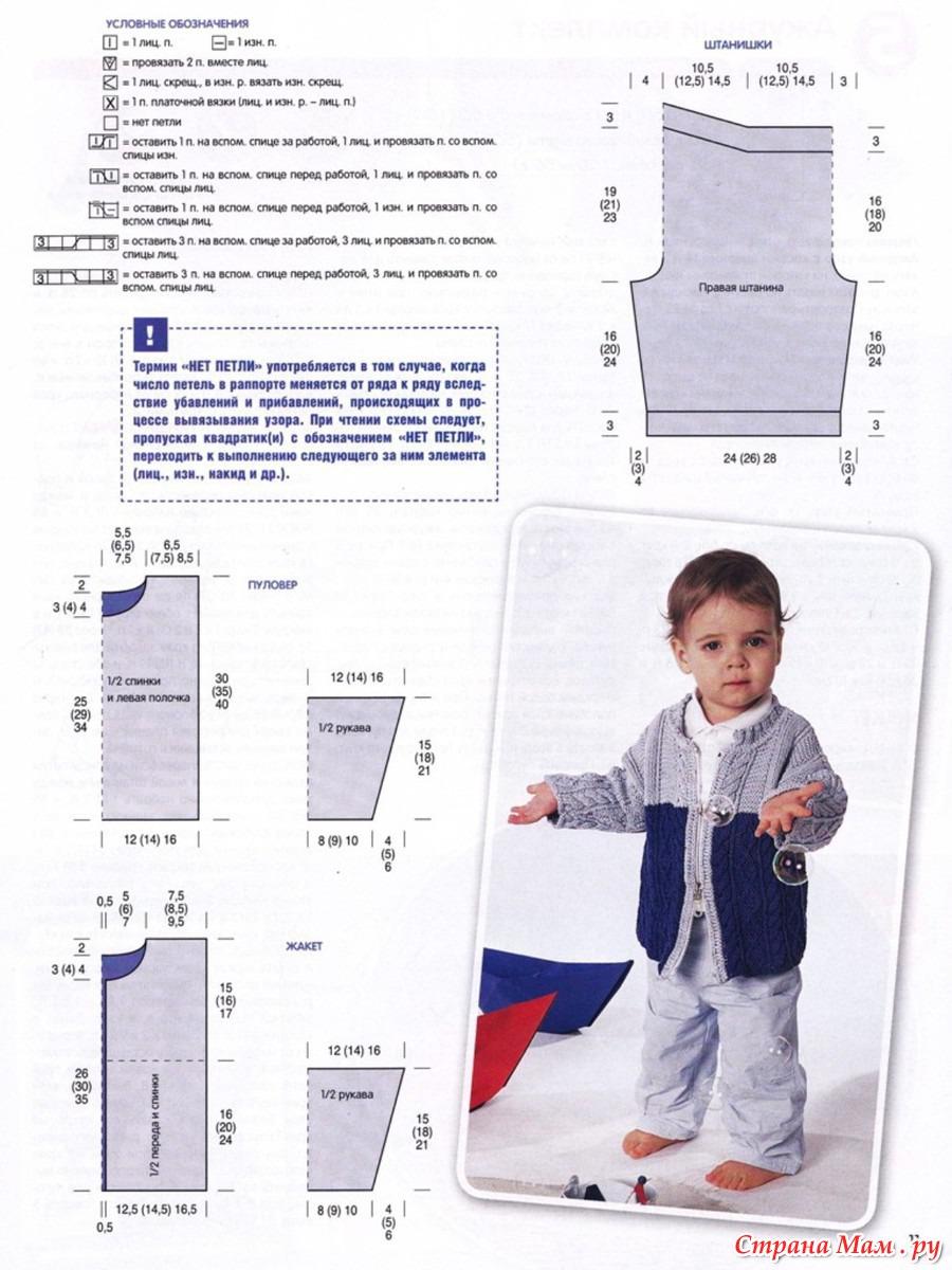 Схемы вязания костюмы на мальчиков до года