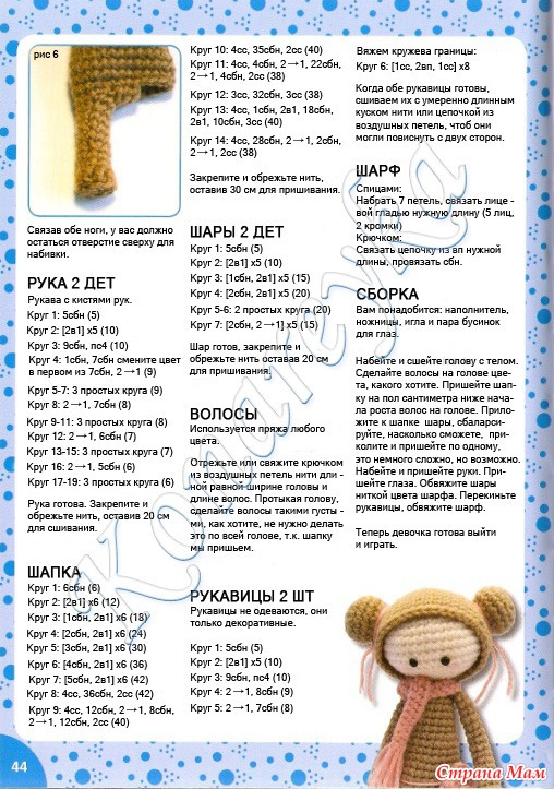 Вязание крючком куклы амигуруми с описанием 569
