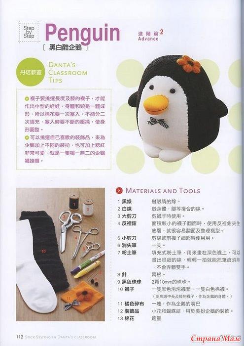 Игрушки из носков! Пингвин (8) - Игрушки своими руками - Страна Мам