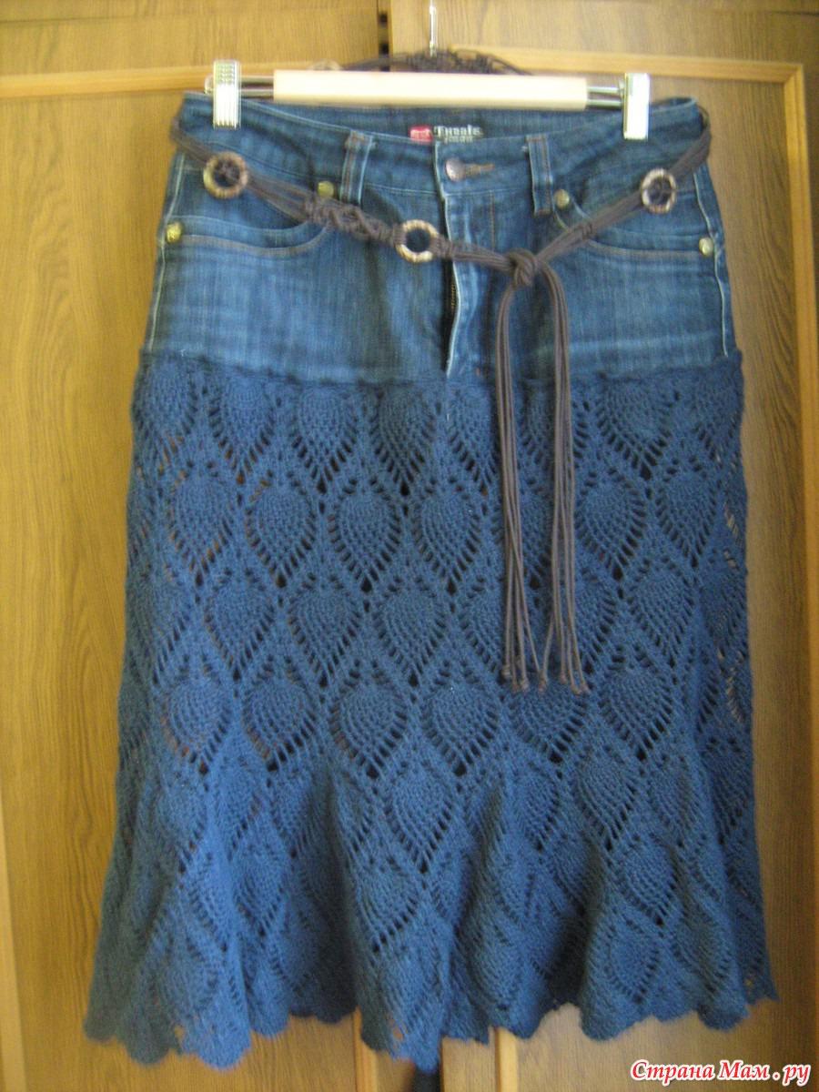Юбочка из старых джинсов (результат) - Вязание - Страна Мам