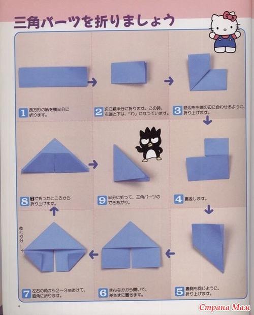 Как сделать детали для оригами