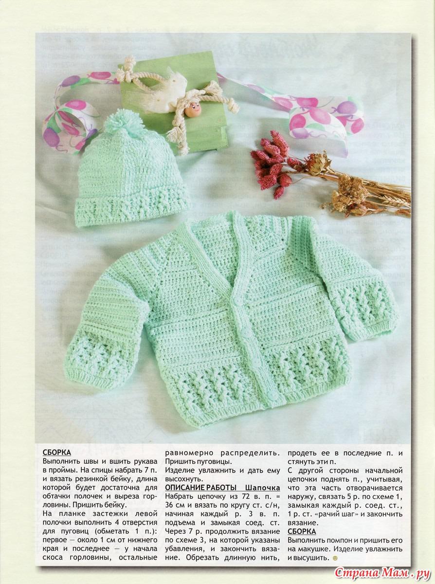 Вязание для младенцев кофточка