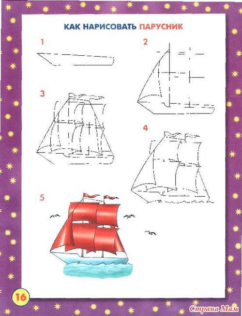 как можно рисовать лодку