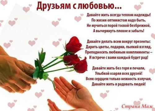 Открытка с друзьям с любовью