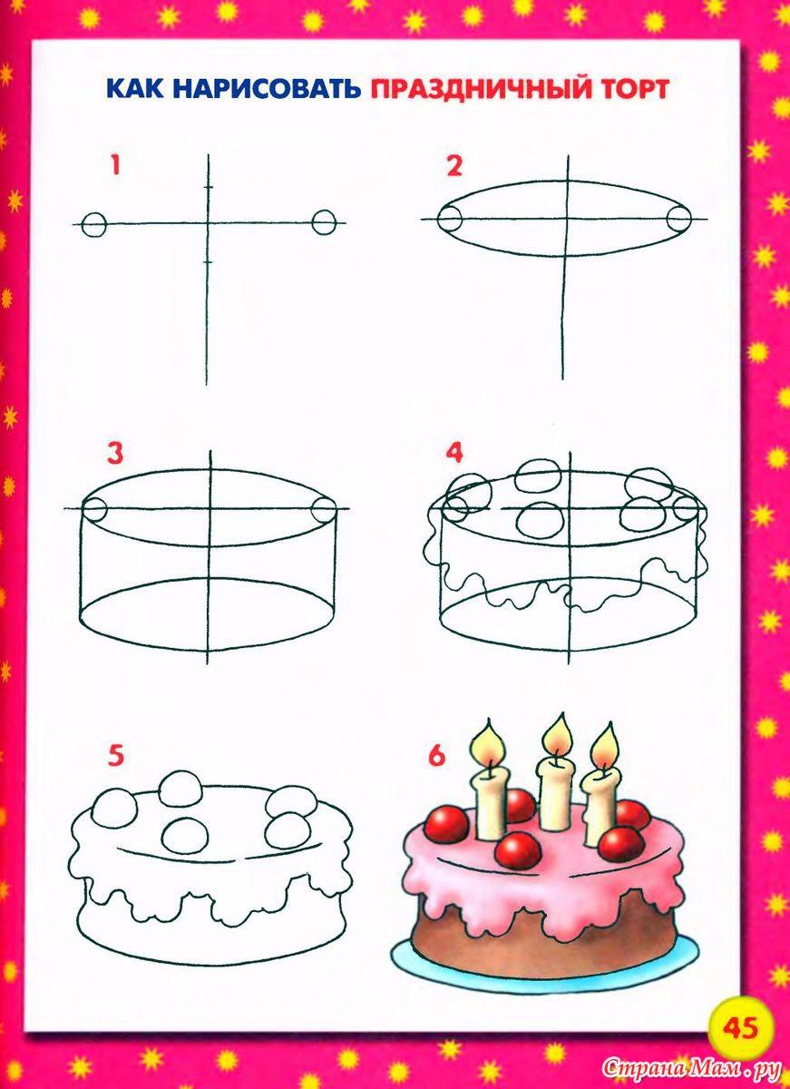 Как нарисовать открытку с днем рождения пошаговая инструкция