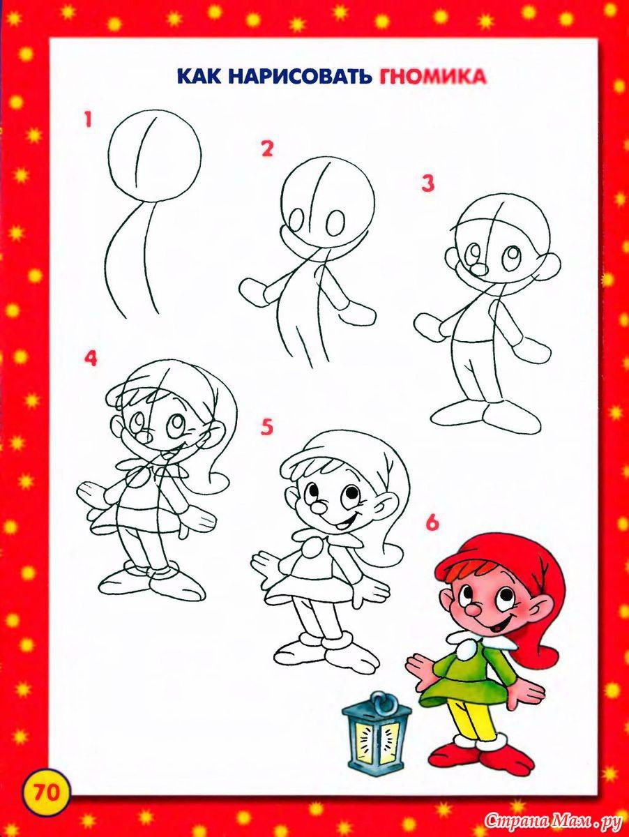 Инструкции По Рисованию Мультяшных Героев