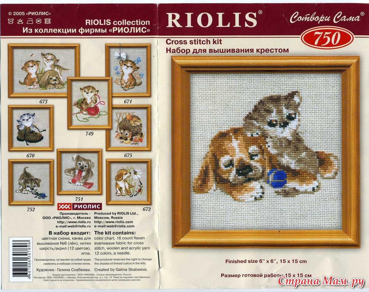 Вышивка и схемы фирмы риолис