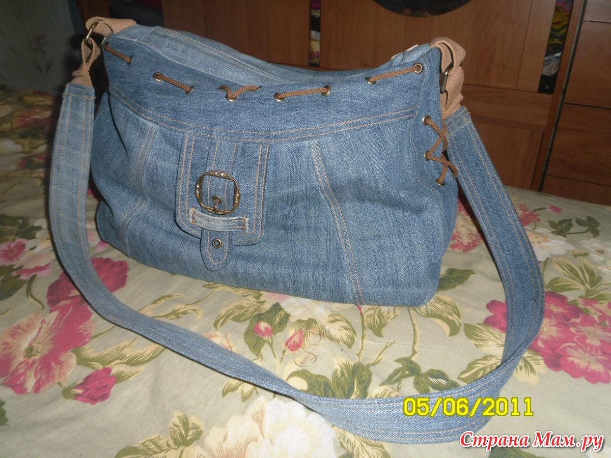 Сшить сумку женскую из джинсов своими руками