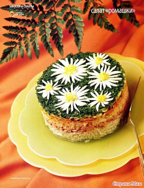 Салат ромашка рецепт с