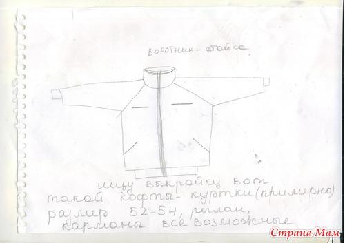 Кофта флисовая детская выкройка.  - Каталог блуз, кофт и шорт 2015 года.