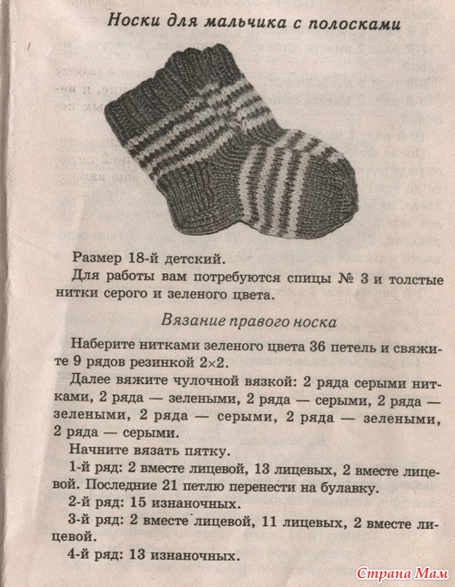 вяжем носки на двух спицах вязание страна мам