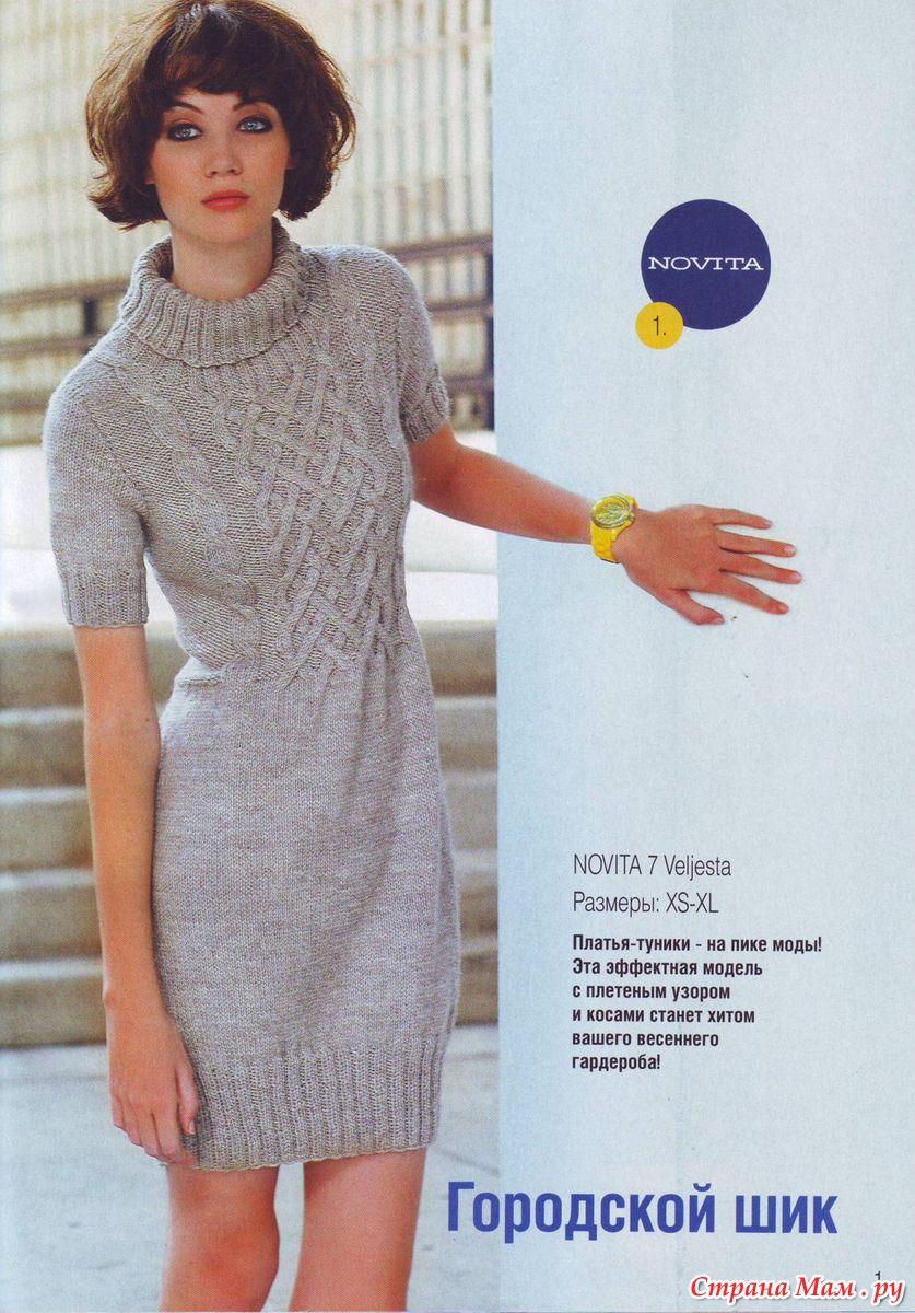 Вязаное теплое платье спицами для женщин фото со схемами