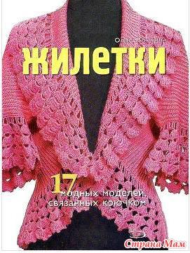 жилетки 17 модных моделей связанных крючком клуб рукоделия