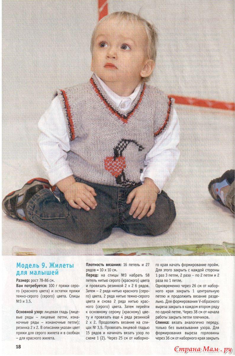 Как связать жилет для ребенка одного года