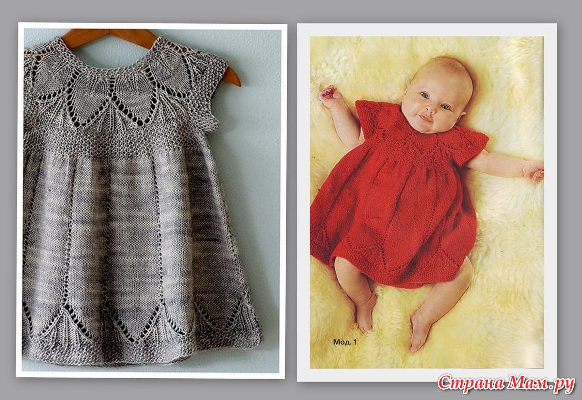 Схемы вязание на спицах платье для девочки 1 год