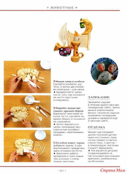 Поделки из солёного теста инструкция для детей