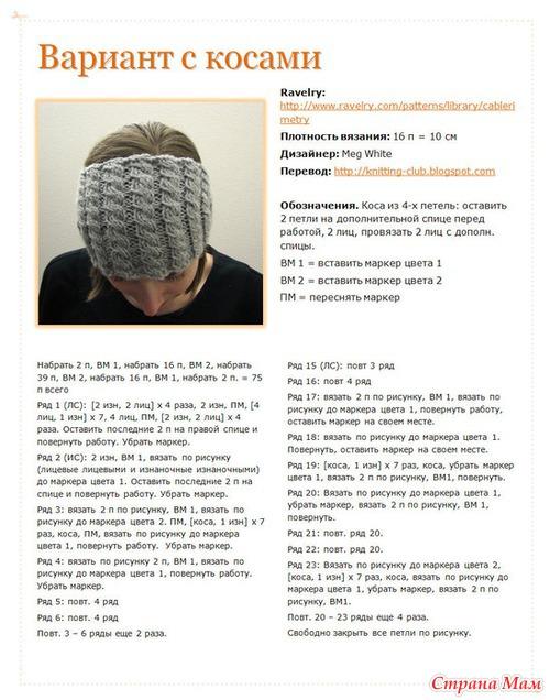 Вязание спицами для женщин полоски на голову спицами