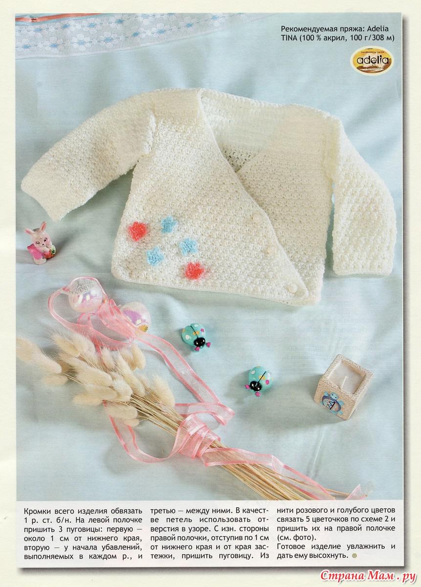 Осинка вязание крючком для новорожденных