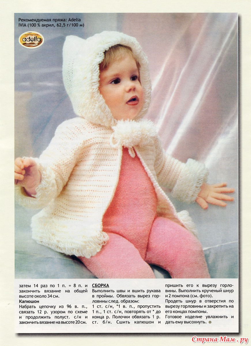 Вязание для начинающих детских вещей 19