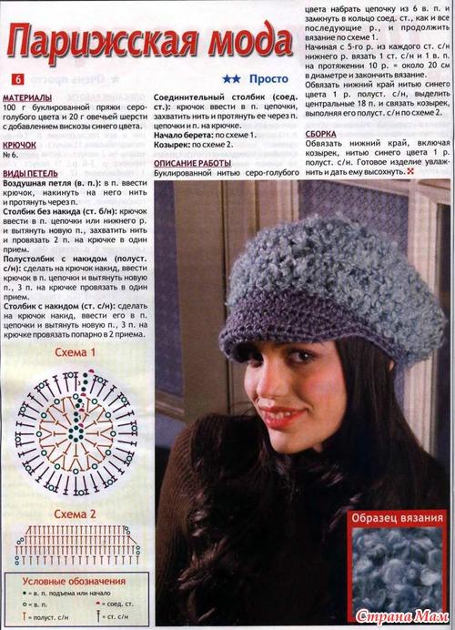 Вязание для женщин шапка с козырьком