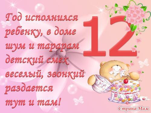 Поздравления с годом жизни ребенка