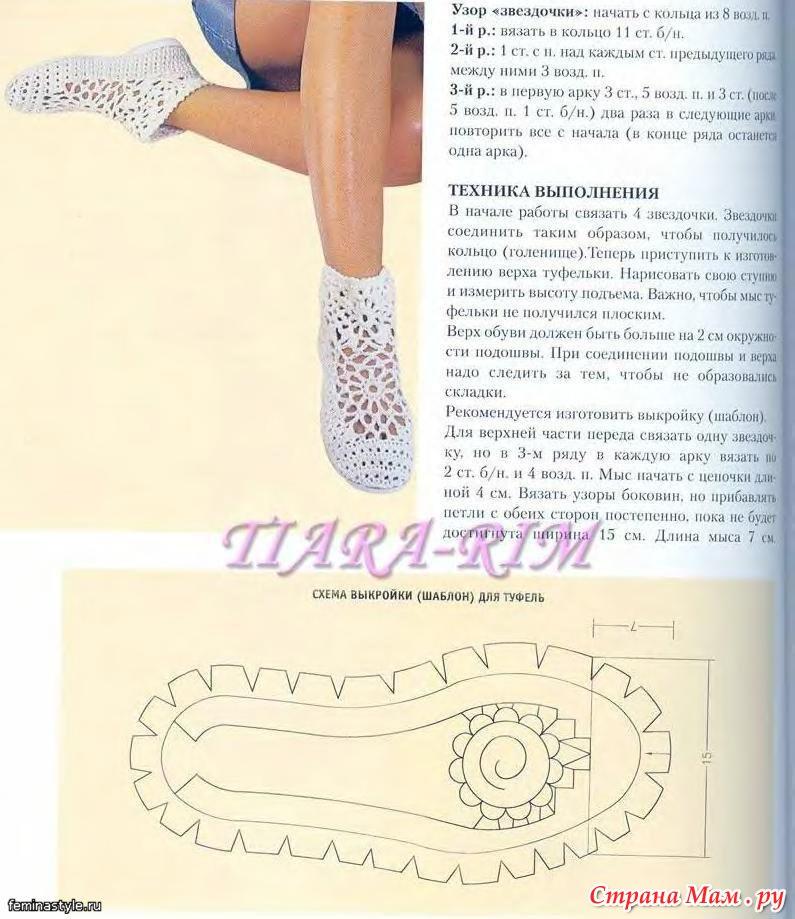 крючком обувь схемы