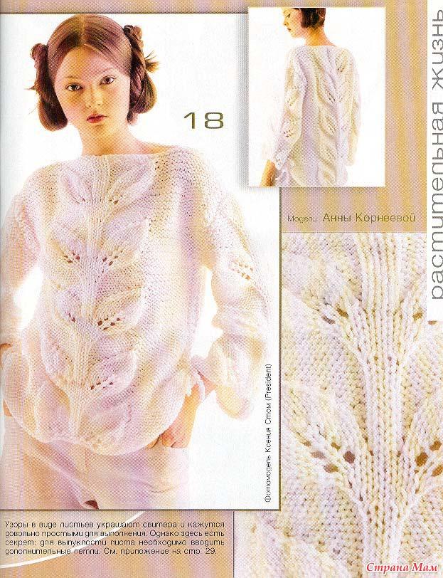 Вязание спицы джемпер с листочками
