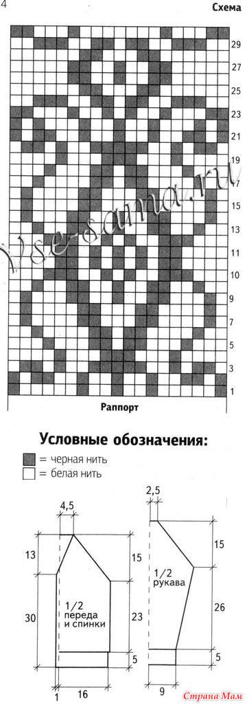 Рисунок вязания на рукав 773