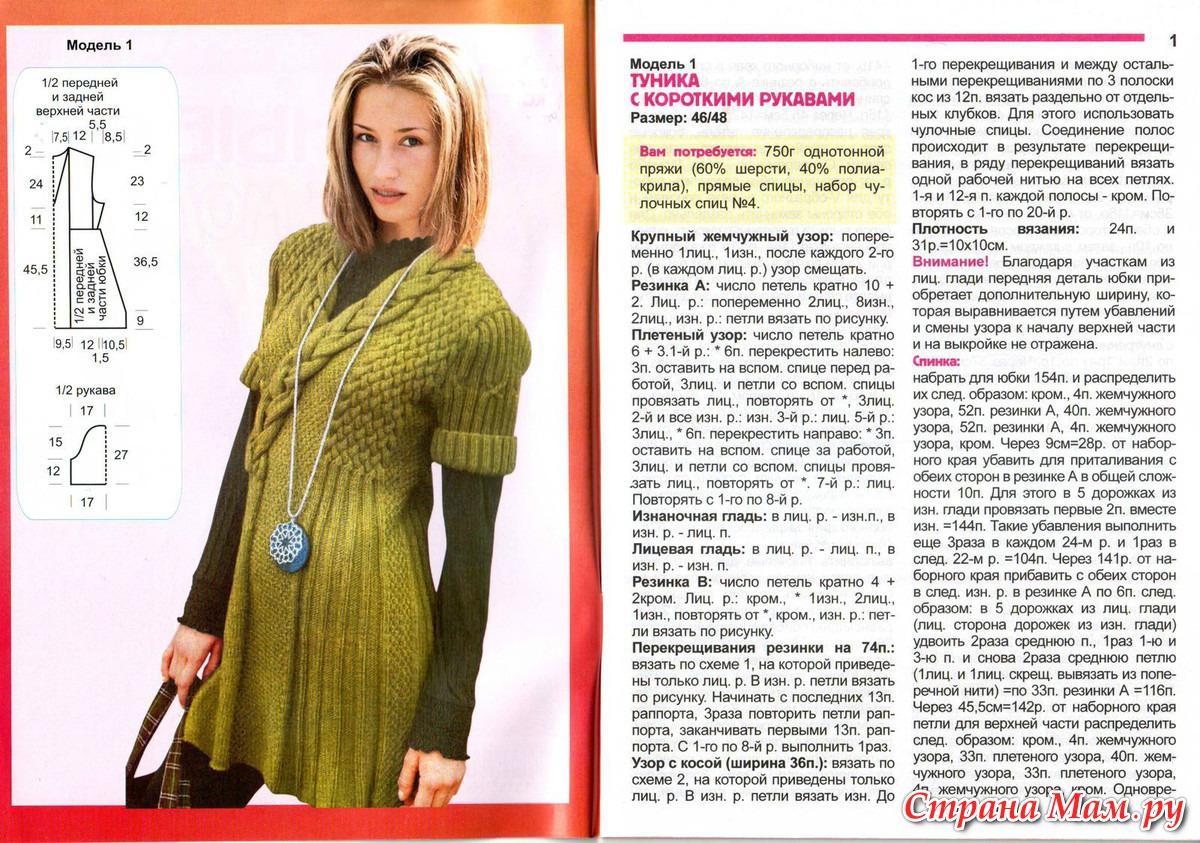 Модели вязания на спицах с описанием для женщин туники