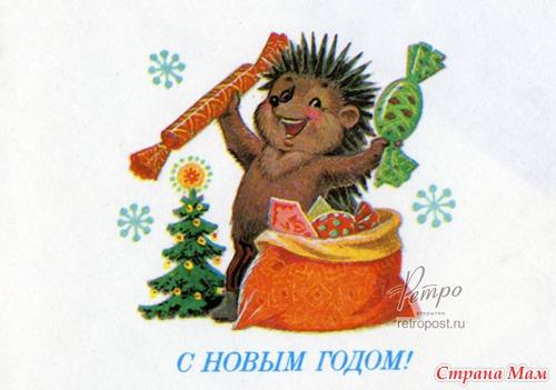 Открытка с новым годом ёжик