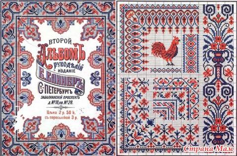 Сборник русских народных