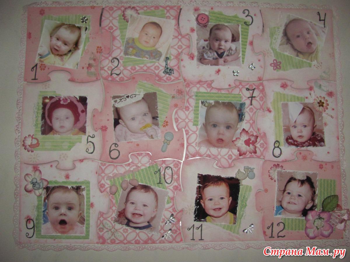Коллаж на день рождения ребенка 1 год своими руками