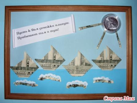 Стих к подарку корабль из денег 489