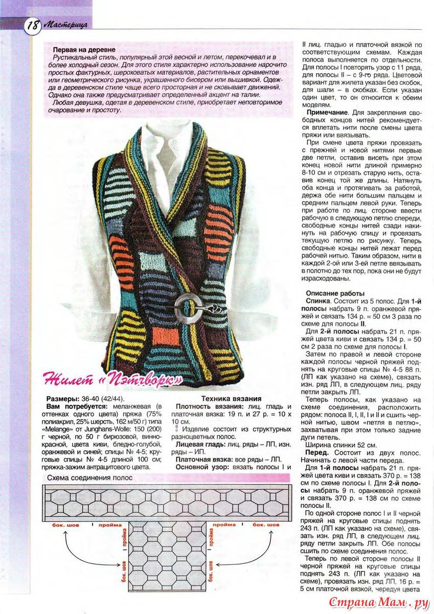 Вязание жилета на спицах мастер класс