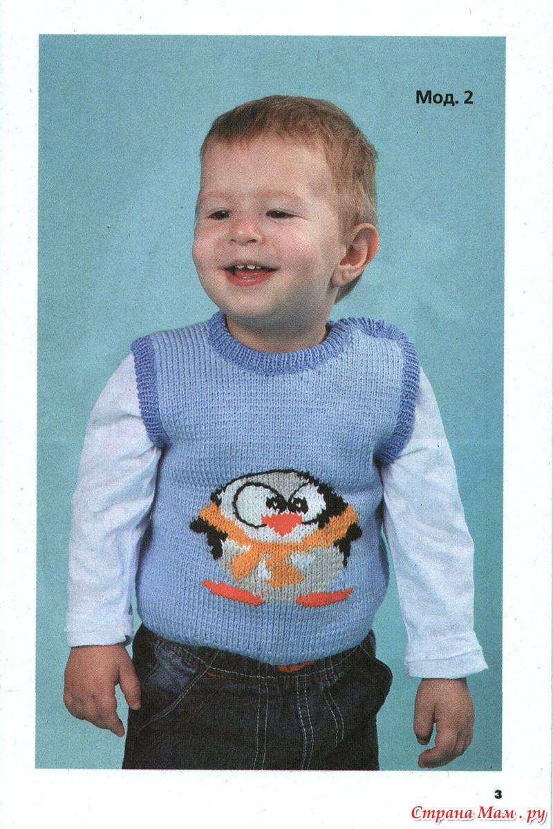 Вязание жилета мальчик 2 лет