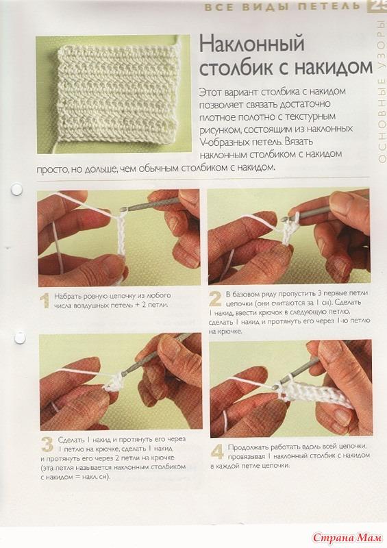 Как делать столбики с накидом вязание крючком