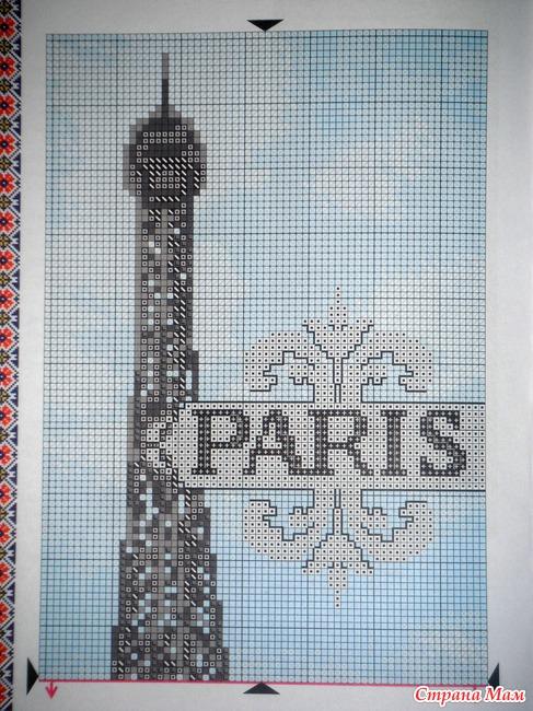 Париж у вас дома ))) - Страна